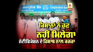 Farmers asked banks to sanction full amount cro...