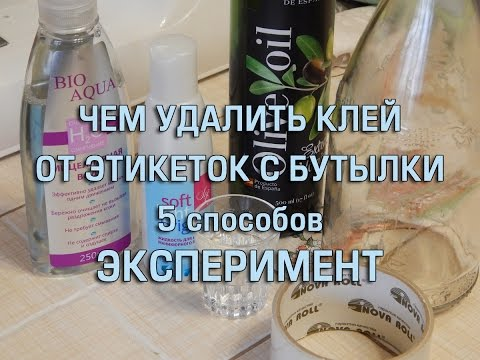 Чем отмыть клей от этикеток с бутылки - Эксперимент. 5 способов.
