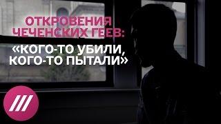 Преследования геев в Чечне  кто им угрожает?