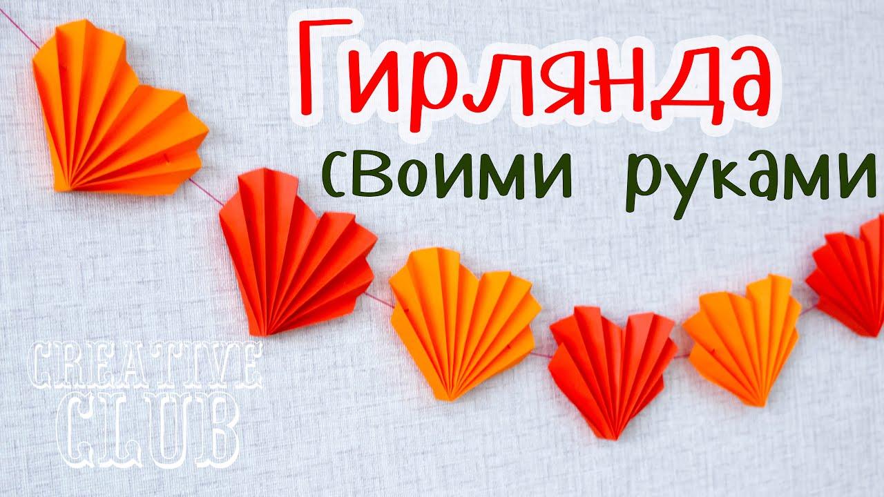 ГИРЛЯНДА из сердечек / Украшение на День Св. Валентина