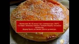 Арабская лепешка Bint Al sahn. Арабская кухня(Пару слов о рецепте: Очень вкусная лепешка!!!! Подают с медом или маслом. Bint al Sahn или Дочь Таралки. Можно есть..., 2015-10-01T08:06:52.000Z)
