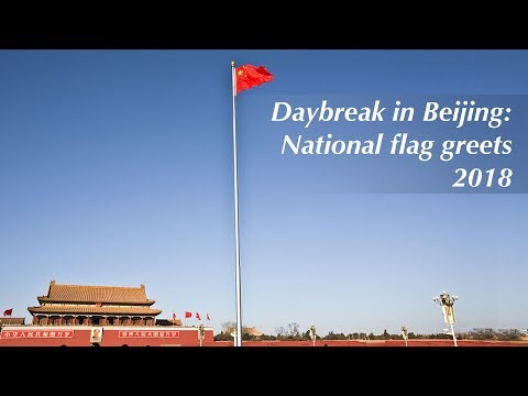 Live: Daybreak in Beijing: National flag greets 2018  北京新年日出与升旗特别节目
