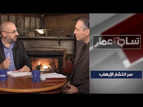 سر انتشار الإرهاب في المجتمعات الإسلامية بين سام وعمار  - 23:53-2018 / 10 / 4