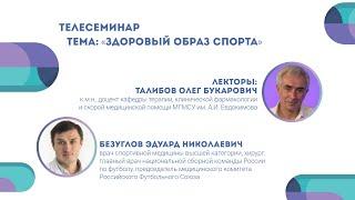 Здоровый образ спорта Олег Талибов и Эдуард Безуглов