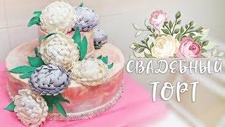 СВАДЕБНЫЙ ТОРТ С ЦВЕТАМИ (Двухъярусный) / Beautiful Wedding Cake