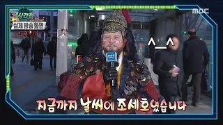 [Infinite Challenge] 무한도전 - Jo Se Ho,Good news on live broadcast news 20180120