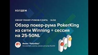 Обзор покер-рума PokerKing (сеть Winning) + сессия на 25-50NL