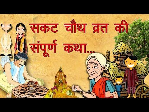 सकट चौथ व्रत कथा | sakat chauth katha | indiaspritual | Sakat Chauth Pooja thumbnail