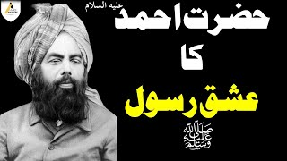 Hazrat Mirza Ghulam Ahmad (as)'s Love for the Prophet Muhammad (sa) حضرت احمد کا عشق رسولﷺ
