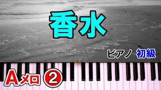 香水 ピアノ瑛人【Aメロ②】初級で簡単 楽譜 ゆっくり|K2