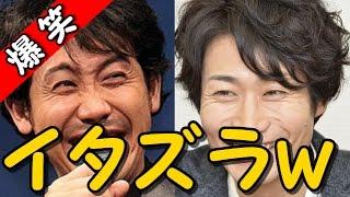 NACSべしゃり大泉洋さんとNACSハンサム戸次重幸さんの面白トークですw.