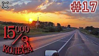 15000 на 3 колеса. День 30. На Урале вброд через реку в Монголии.