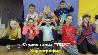 Open Kids - Не танцуй, хореография Вашеци-Калмыковой Юлии/choreography by Julia Washetsya-Kalmikova