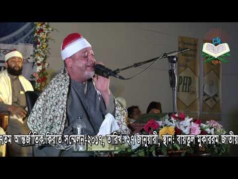 17th International Quran Recitation Conference, Dhaka, Bangladesh-2017   part-3