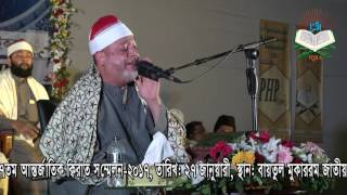 17th International Quran Recitation Conference, Dhaka, Bangladesh-2017 | part-3