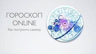 Как построить гороскоп онлайн