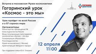 """«Гагаринский урок """"Космос – это мы""""»"""