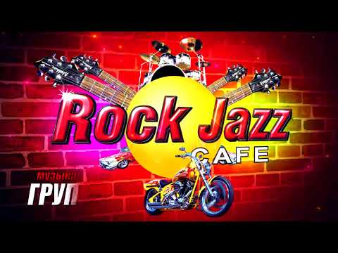 Rock Jazz Cafe txt