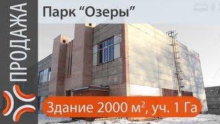 Индустриальный парк | www.sklad-man.ru | Индустриальный парк(, 2013-03-18T15:19:26.000Z)