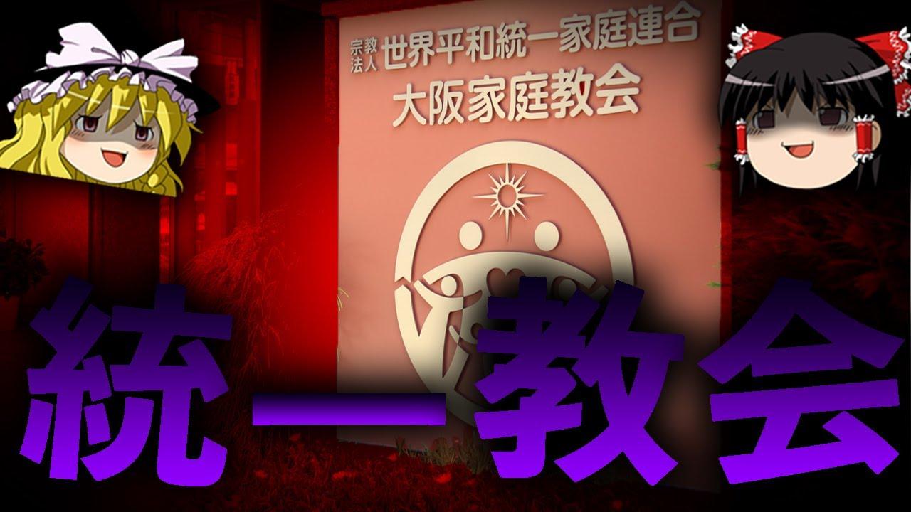 【ゆっくり解説】日本を蝕むカルト教団「統一教会」を解説します。
