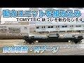 【解説付き】名古屋市交通局 鶴舞線 3000形 動力化【鉄コレ】