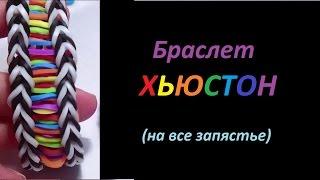 Браслет ХЬЮСТОН из резинок Rainbow Loom,  Радужки Rainbow Loom