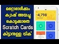 Trick to get Google Tez Scratch Cards without Sending Money to others   Malayalam