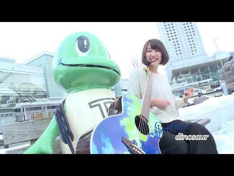 dinosaurshort ver/せりかな Juratic福井県テーマソング