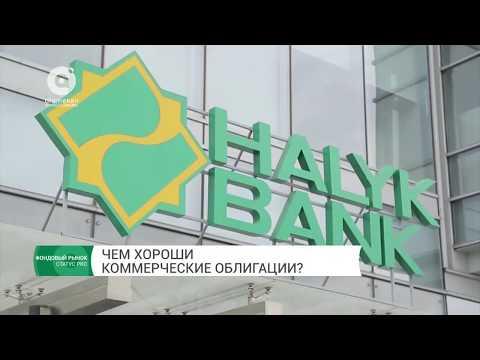Чем хороши коммерческие облигации? - Фондовый рынок (23.10.2017)