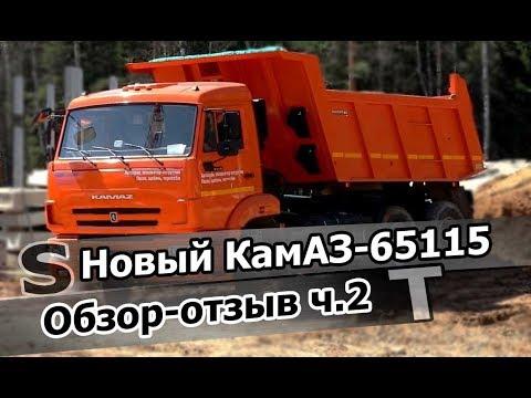 Обзор-отзыв нового КамАЗа-65115! Cummins или КамАЗ-740? ZF9 или КПП154?