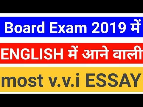 important Essay for Board Exam 2019 Board Exam में आने