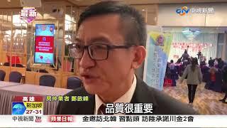 勉勵幫高雄拚經濟 韓國瑜出席不動產尾牙│中視新聞 20190111