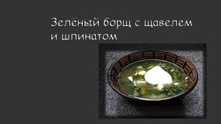 Диетическое питание. часть 12 /Зелёный борщ с щавелем и шпинатом