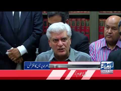 03 PM Bulletin Lahore News HD - 13 September 2017