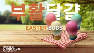 부활달걀 / Easte…