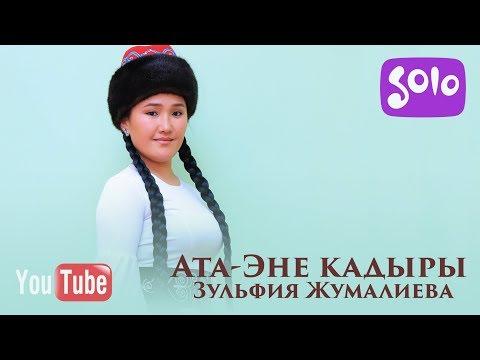 Зульфия Жумалиева - Ата