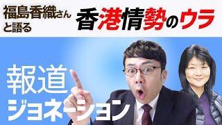 報道ジョネーション2020.06.03