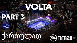 FIFA 20 VOLTA ქართულად ქუჩის ფეხბურთი ნაწილი 3