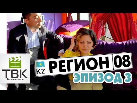 08 Регион - Эпизод 3 (субтитры) 18+
