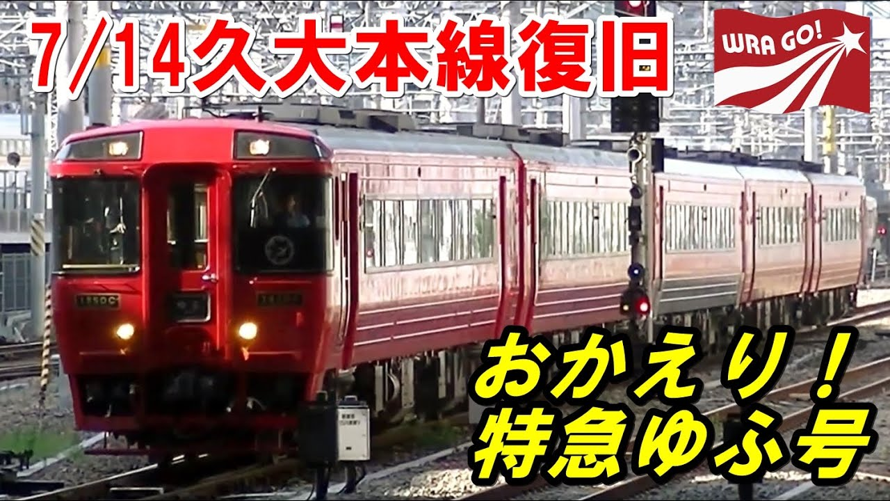 【祝・久大線復舊】おかえり!キハ185系特急「ゆふ」 1年ぶりの博多駅へ JR Kyushu Ltd Express YUFU - YouTube