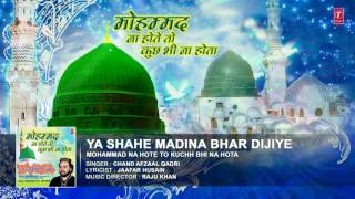 या शाहे मदीना (Audio) || CHAND AFZAAL QADRI || Islamic Video 2016 || T-Series IslamicMusic