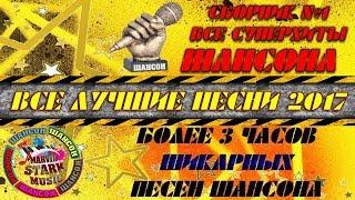 ЛУЧШИЕ ПЕСНИ ШАНСОНА 2017 / ВСЕ ХИТЫ ШАНСОНА В ОДНОМ СБОРНИКЕ