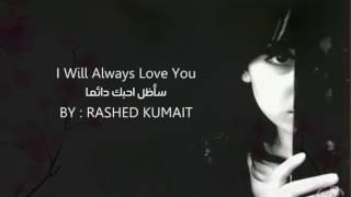 I will always love you 💕💕💕💕سأظل احبك دائما