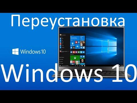 Как переустановить Windows 10 ?