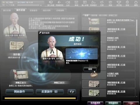 Counter-Strike Online-武器製作系統 VS 塔納托斯的獻祭(Thanatos-11) (製作出永久武器紀念視頻)