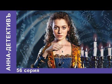 Анна - Детективъ. 56 серия. StarMedia. Детектив с элементами Мистики