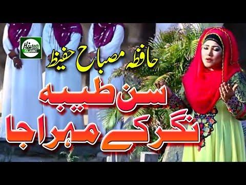 SUN TAIBA NAGAR KE - HAFIZA MISBAH HAFEEZ - OFFICIAL HD VIDEO - HI-TECH ISLAMIC - BEAUTIFUL NAAT
