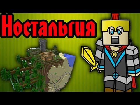 НОСТАЛЬГИЯ - 3X Cube - #1 - Видео из Майнкрафт (Minecraft)