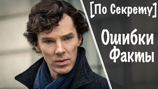 Шерлок - мнение, факты и ляпы [По Секрету]