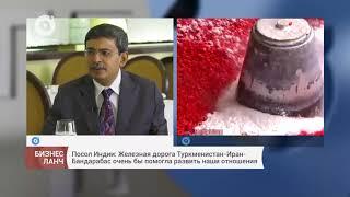 Бизнес-ланч с послом Индии в Казахстане (19.03.2018)